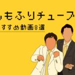【YouTube】しもふりチューブ・おすすめ動画8選