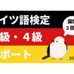 【2021夏】ドイツ語検定4級/5級レポート【すみ】